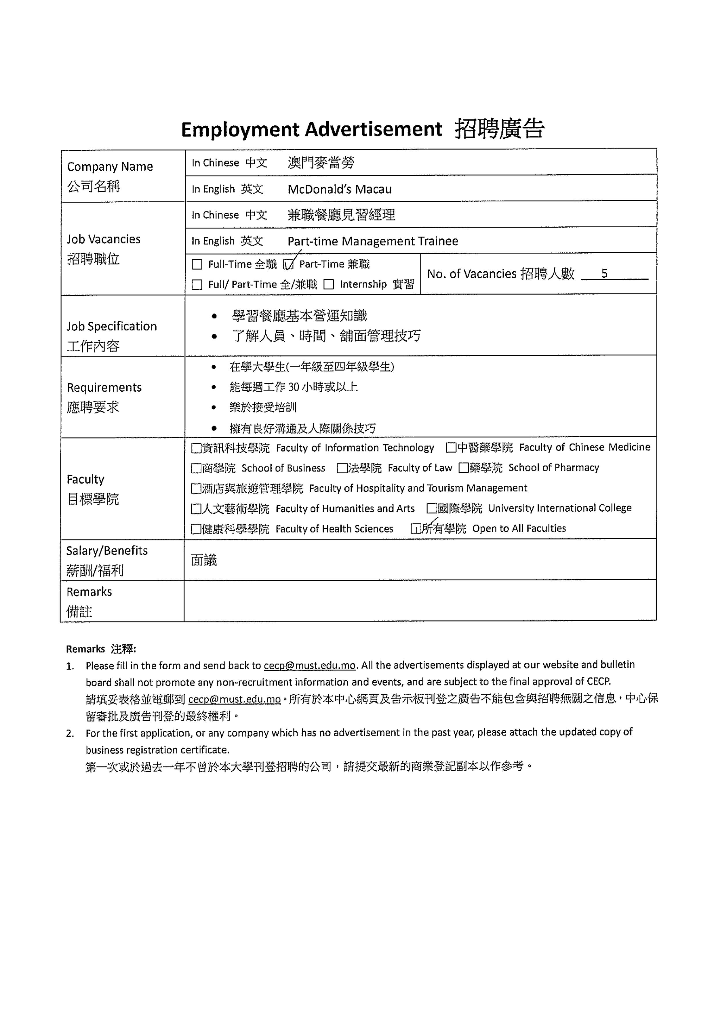 Part Time] McDonald\'s Macau - Management Trainee