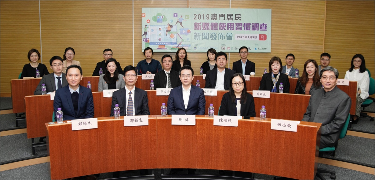 "Press Conference on ""Macau Residents' New Media Use Habit Survey 2019"""