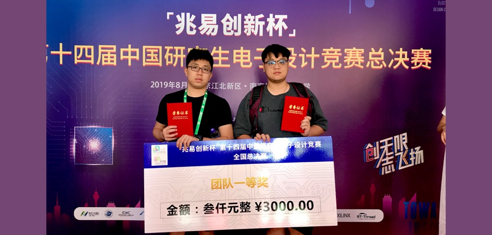 Graduate Team from Faculty of IT won 1st class award in the 14th China Graduate Electronics Design Contest (CGEDC)