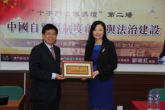 Shizi Gate Master Lecture---Professor Liu Xiaohong,  President of Shanghai University of Political Science and Law