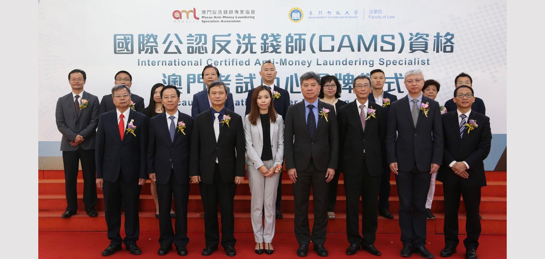 International Certified Anti-Money Laundering Specialist Macau Examination Center Unveiling Ceremony