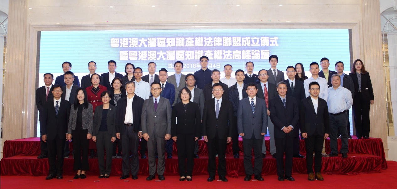 The launch ceremony for Intellectual Property Law Alliance of Guangdong-Hong Kong-Macau Greater Bay Area