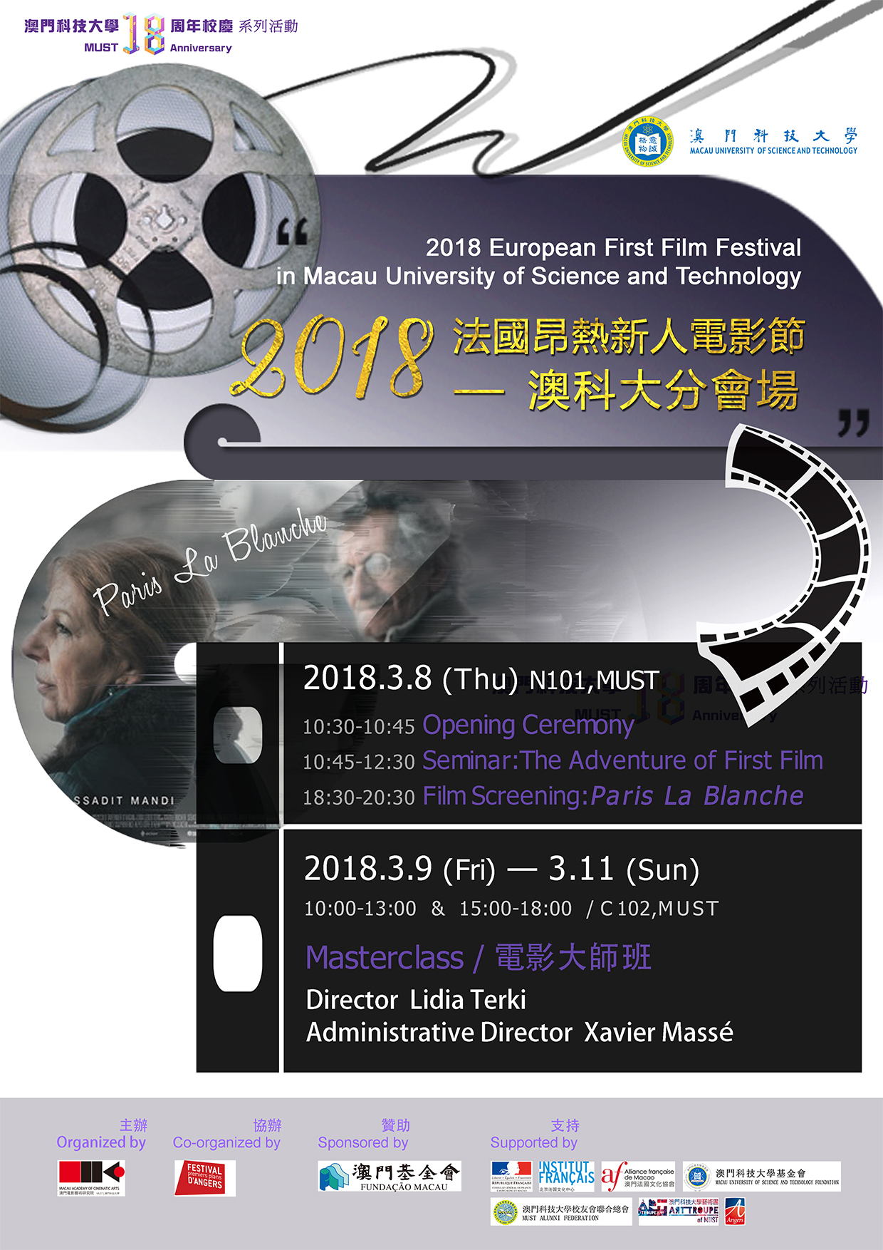 2018 Must Haves: 2018 European First Film Festival In MUST