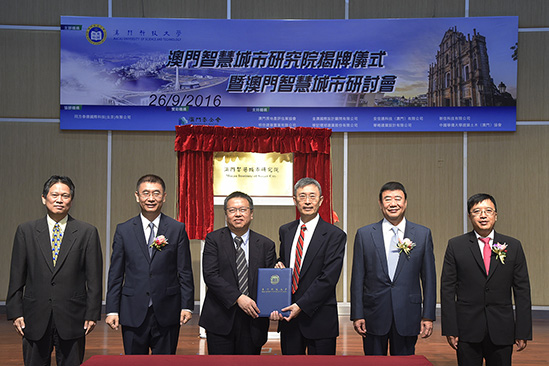 The opening ceremony of Macau Institute of Smart City was