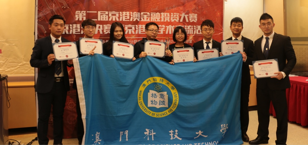 "School of Business students won the 2nd and 3rd prize of ""Beijing、Hong Kong and Macau College Student Forex investment invitation tournament"""
