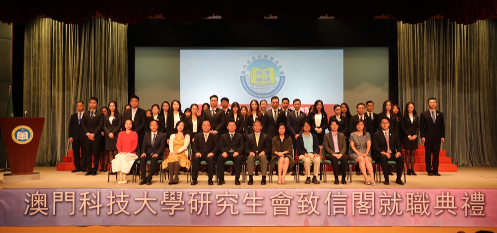 The 8th Inauguration Ceremony  Macau University of Science and Technology Postgraduate Association