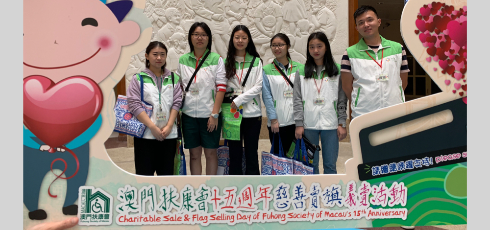 MUST Social Service Team assist the Fuhong Society of Macau in  charity flag-selling activities