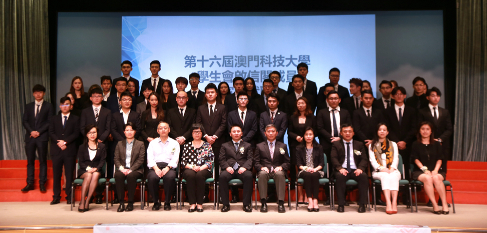 The 16th Inauguration Ceremony of Macau University of Science and Technology Students' Union