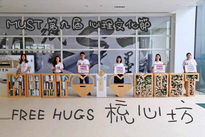 「2017心理文化節活動-FreeHugs」