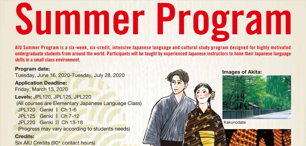 2020 AIU Summer Program is now open for application