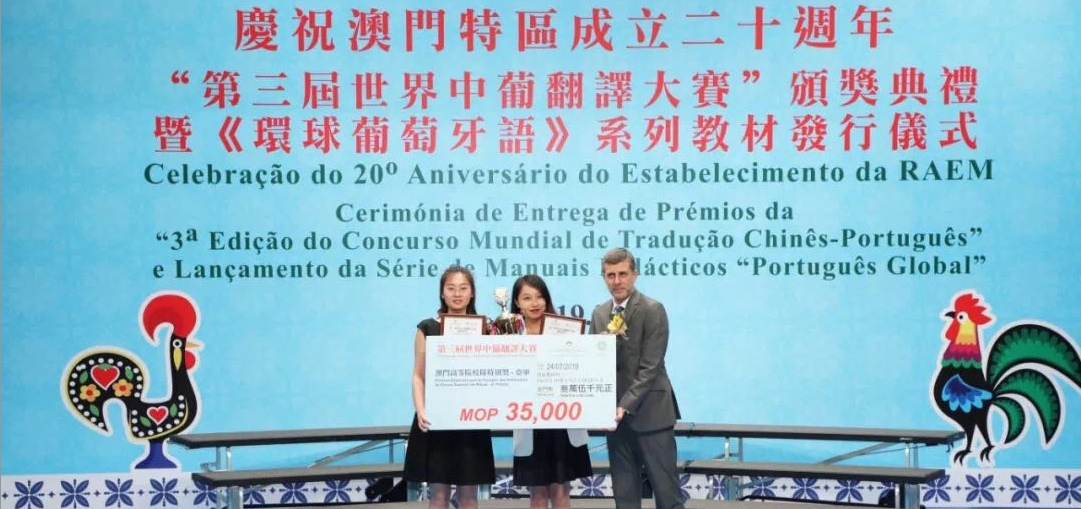 THE 3rd WORLD CHINESE-PORTUGUESE TRANSLATION COMPETITION