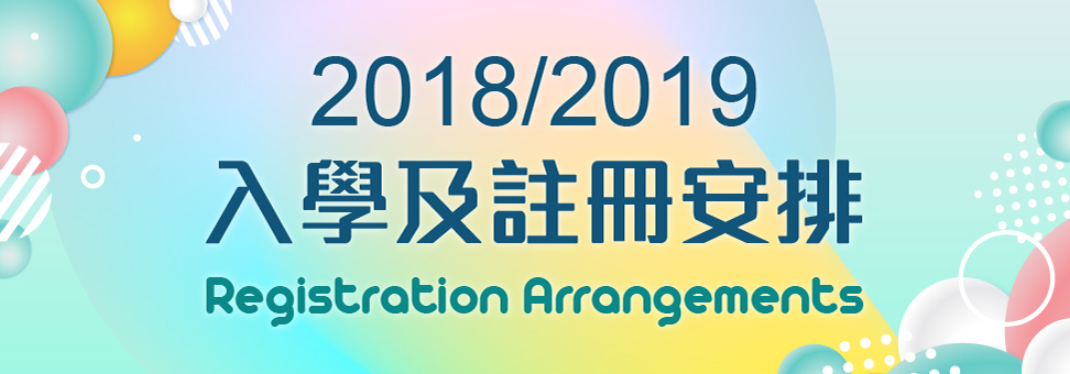 2018/2019入學及註冊安排