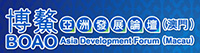 Boao Asia Development Forum (Macau)