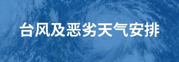 台风及恶劣天气安排