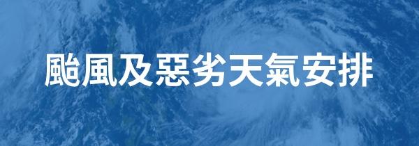 颱風及惡劣天氣安排