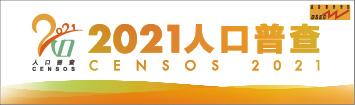 2021人口普查