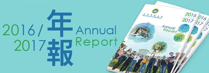 2016-17年度年報