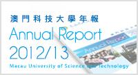 2012/2013大學年報