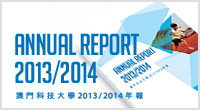 2013/2014大學年報