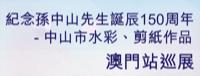 紀念孫中山先生誕辰150周年中山市水彩剪紙作品展覽澳門站巡展