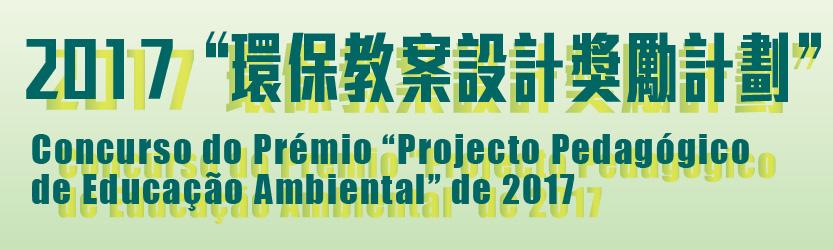 綠色學校伙伴計劃