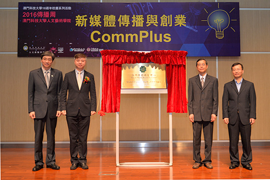 The officiating guests of the unveiling ceremony (from left to right: Prof. Zhang Zhi Qing, Prof. Pang Chuan, Prof. Huang Dan, Prof. Liao Sheng Qing)