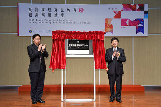 "Prof. Liu Wei Dong (left) and Prof. Liu Liang (right) unveiled the nameplate of ""Nanjing University of the Arts Macau Center"""