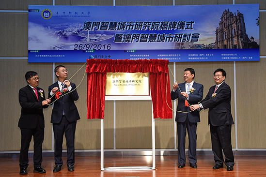 Unveiling Ceremony of the Macau Smart City Institute (from left to right: Chairman Ma Chi Ngai, Deputy Director Yao Jian, Chancellor Liu Chak Wan and President Liu Liang)