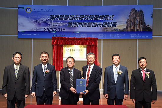 The Macau Smart City Institute of M.U.S.T. and TongFang Technovator International Limited (Macau) signed agreement