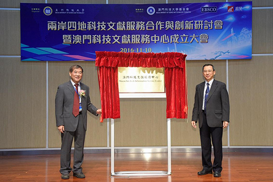 Director Peng Yi Qi (left) of the National Science and Technology Library and Vice President Jiang Zhi Hong (right) of M.U.S.T. unveiled the plaque of Macao Sci-Tech Information Service Center