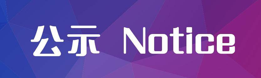 public-notice-2017