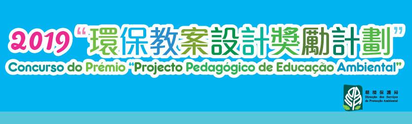 2019環保教案設計獎勵計劃