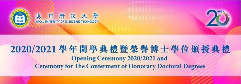 2020/2021学年开学典礼暨荣誉博士学位颁授典礼