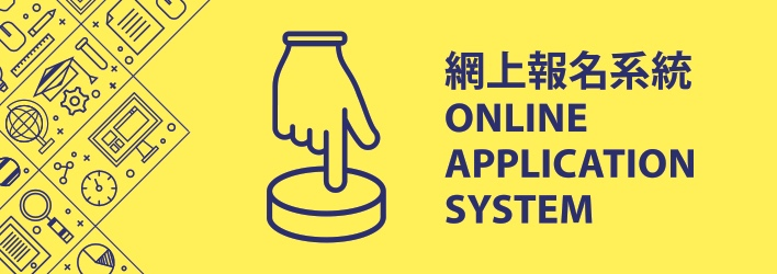 Online Application System