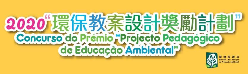 2020環保教案設計獎勵計劃