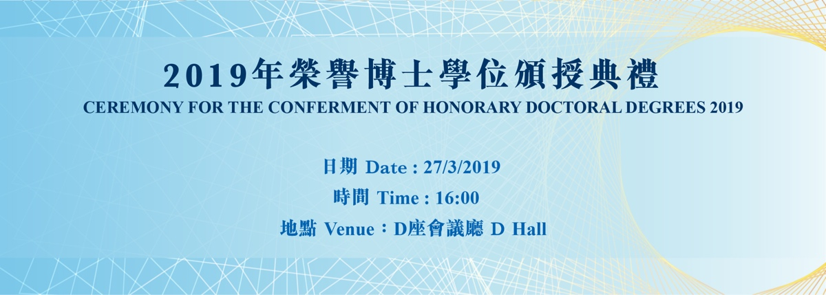 Ceremony for the Conferment of Honorary Doctoral Degrees