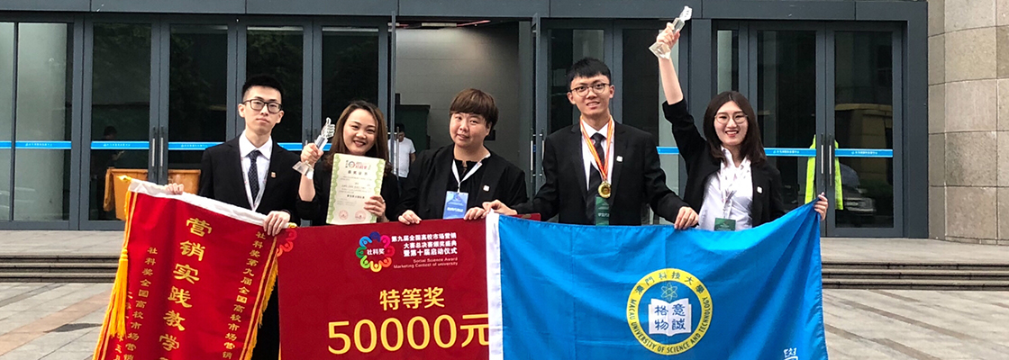 Business students win the Social Science Award – 9th Marketing Contest of University