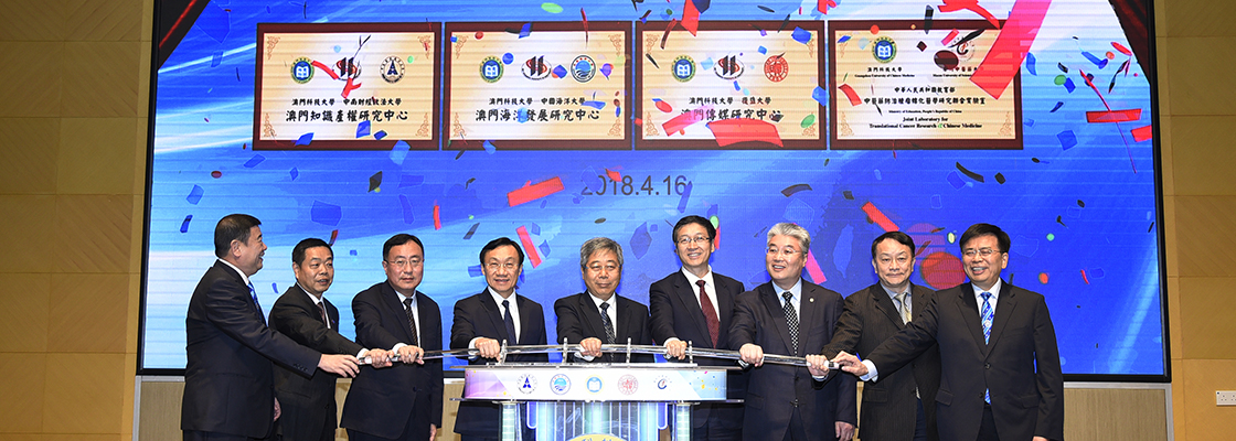 Chen Baosheng, Minister of Education, unveils four research bases set-up by MUST and mainland universities