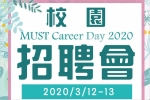 「MUST Career Day 2020」 Now is accepting applications !!!
