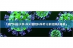 Macau University of Science and Technology – University Hospital Scientific Prevention and Control of Novel Coronavirus Pneumonia Information Platform Launched